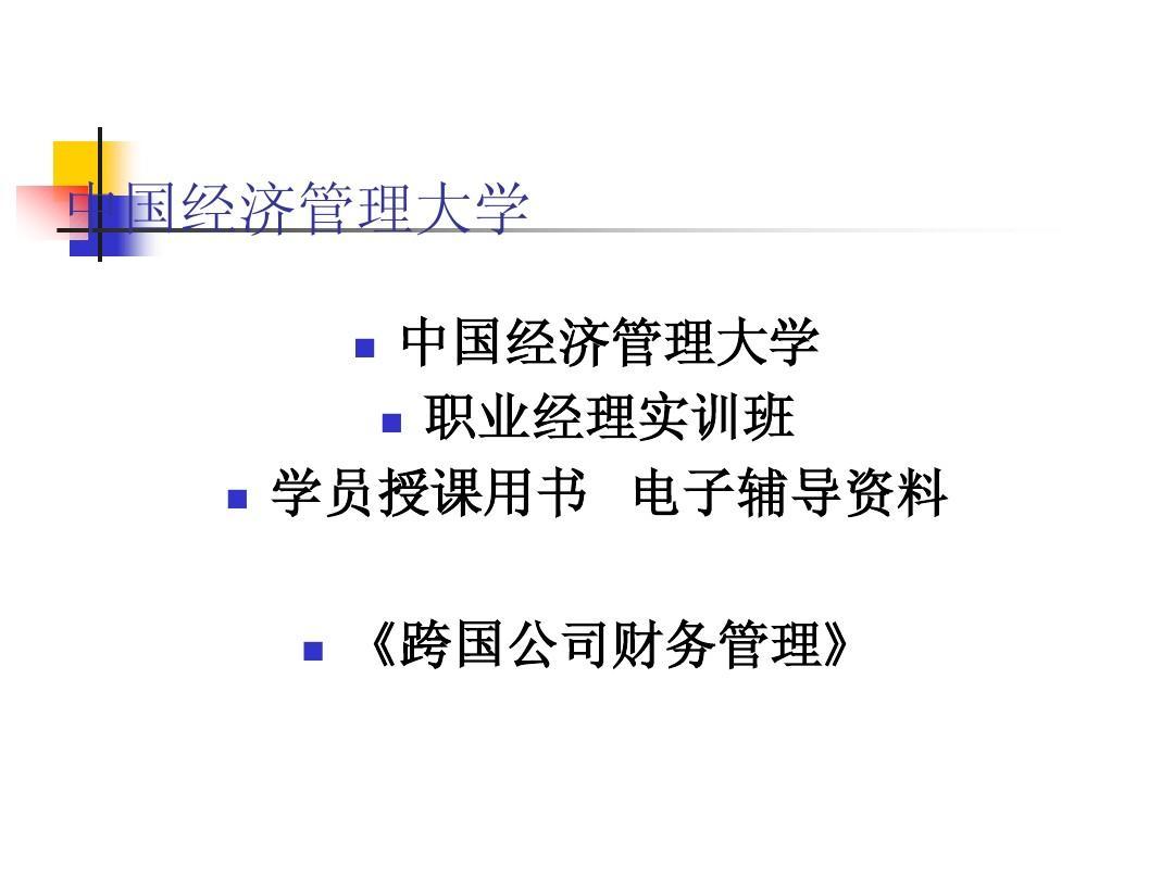 中国经济管理大学《跨国公司财务管理》学员用书 电子教辅PPT