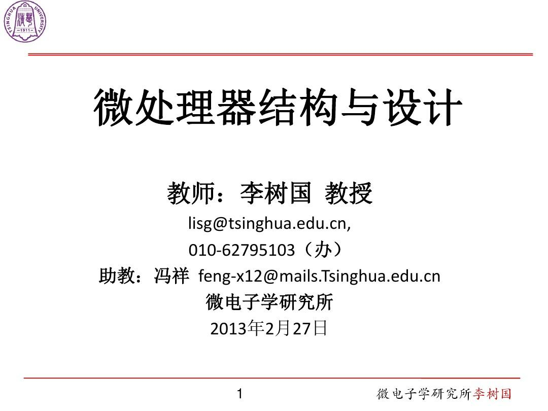 清华大学课程——微处理器结构与设计-第1次课