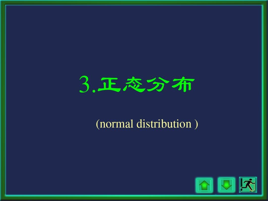 概率论与数理统计浙大四版 第二章4讲