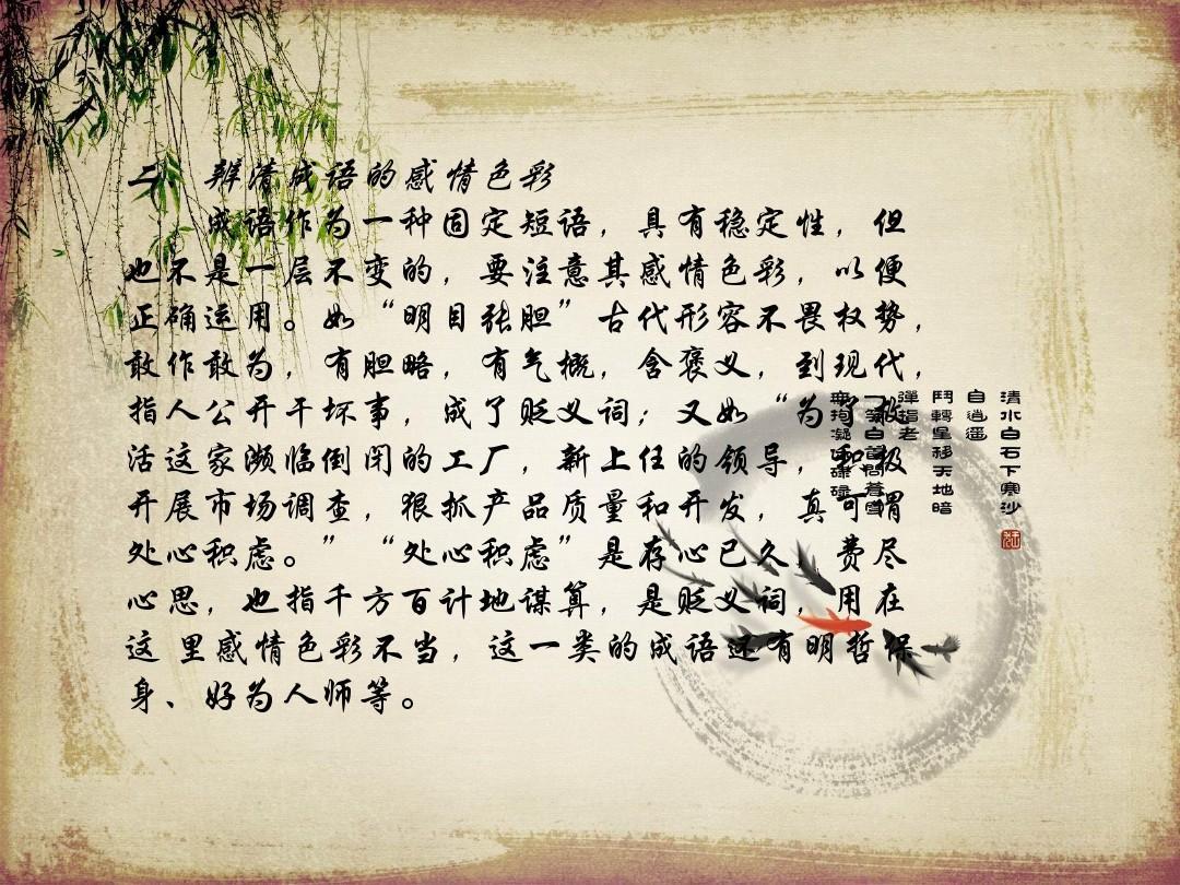 作文动作描写 提高文化软实力 高中语文必修一成语 诗歌鉴赏技巧 的相图片