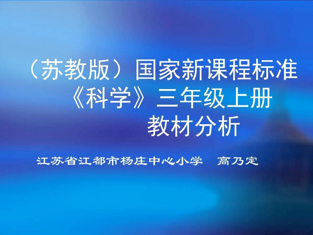 苏教版国家新课程标准科学三年级上册教材分析PPT