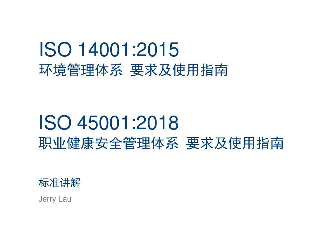 ISO14001-2015 ISO45001-2018新版标准要求讲解