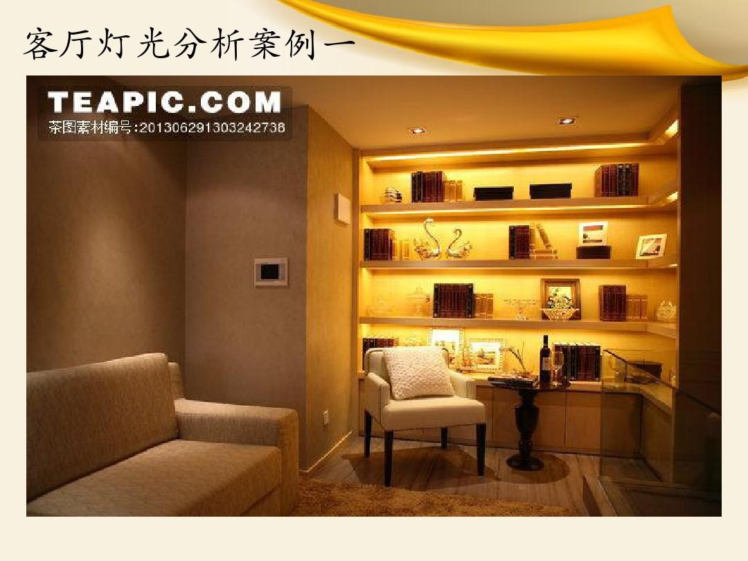 室内灯光设计图片v图片PPT网页设计psd方案图片