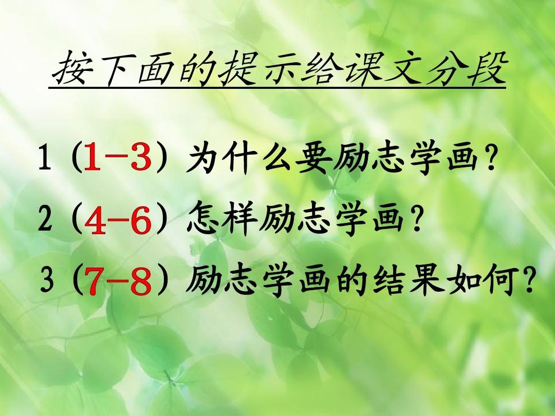 《徐悲鸿励志学画_5》ppt课件ok  按下面的提示给课文分段 1( 2( 3( )图片