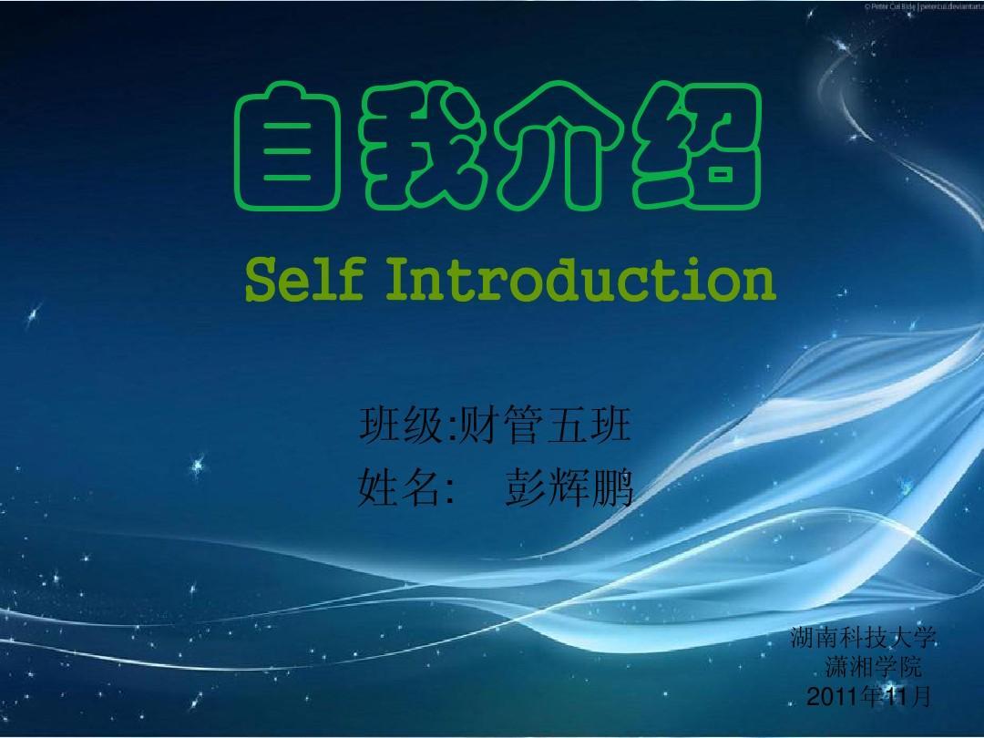2011.11思想汇报_自我介绍ppt模板_word文档免费下载_亿佰文档网
