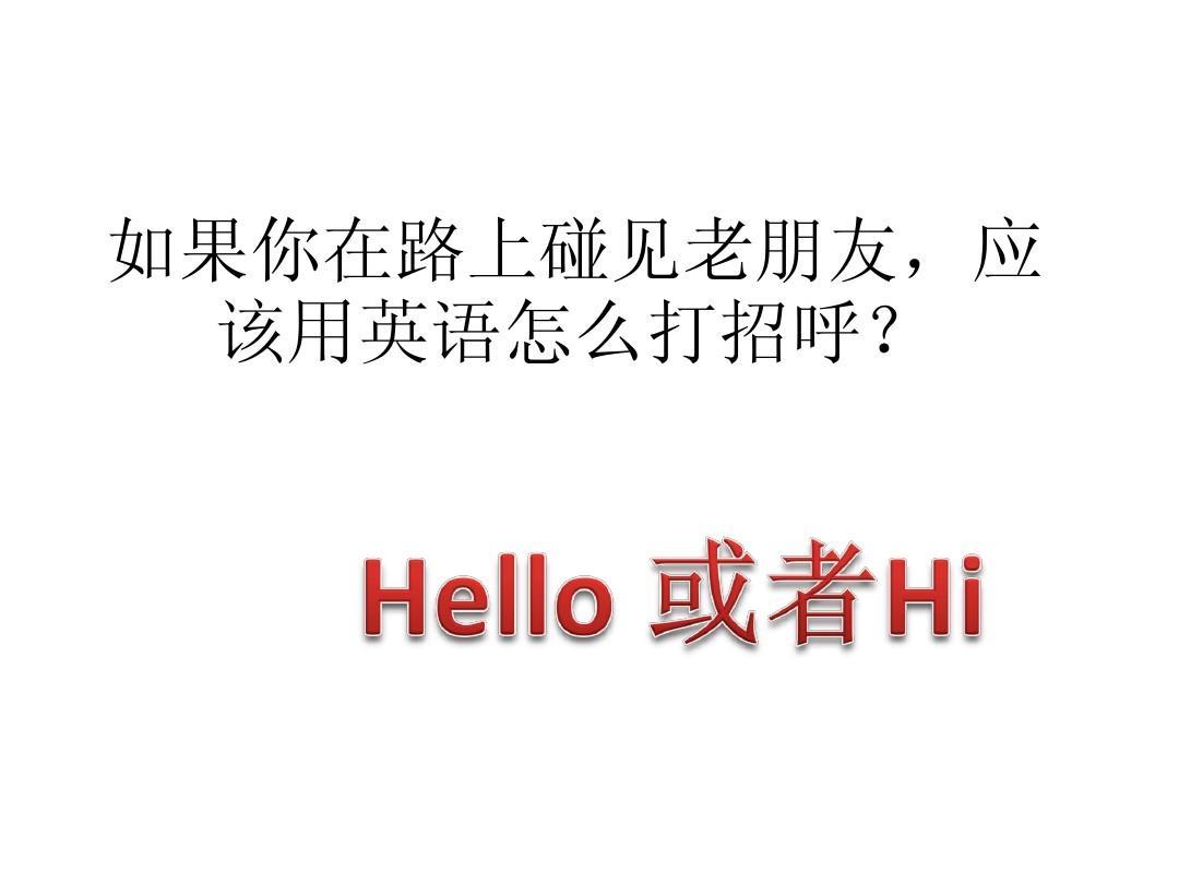 老朋友用英语怎么说_流利说英语懂你英语共有多少课_大家说英语:校园英语(2vcd)