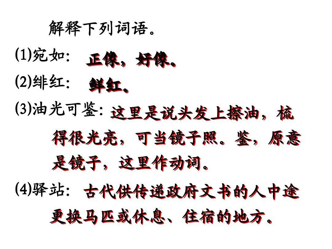 【最新】人教版八教学下《藤野先生》教学课件(75张ppt)反思汤年级生气图片