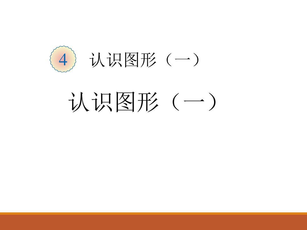苏教版 一年级数学上册   认识图形课件