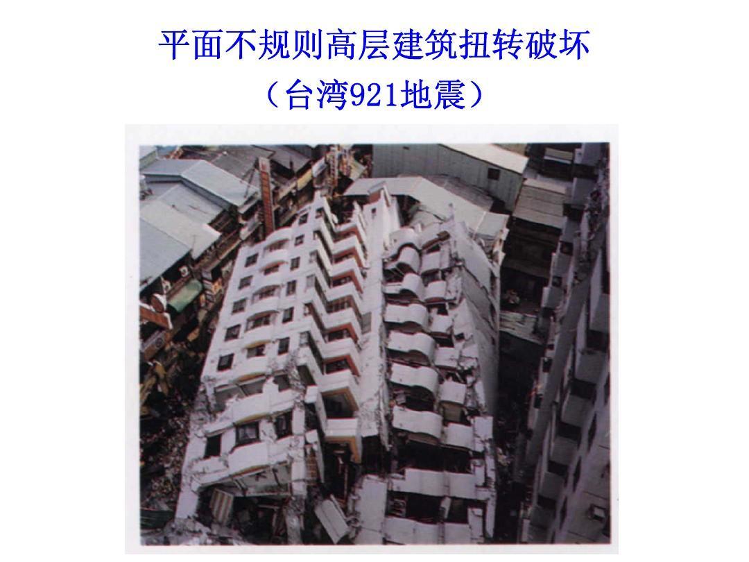 《建筑抗震设计规范》第一~五章 王亚勇2