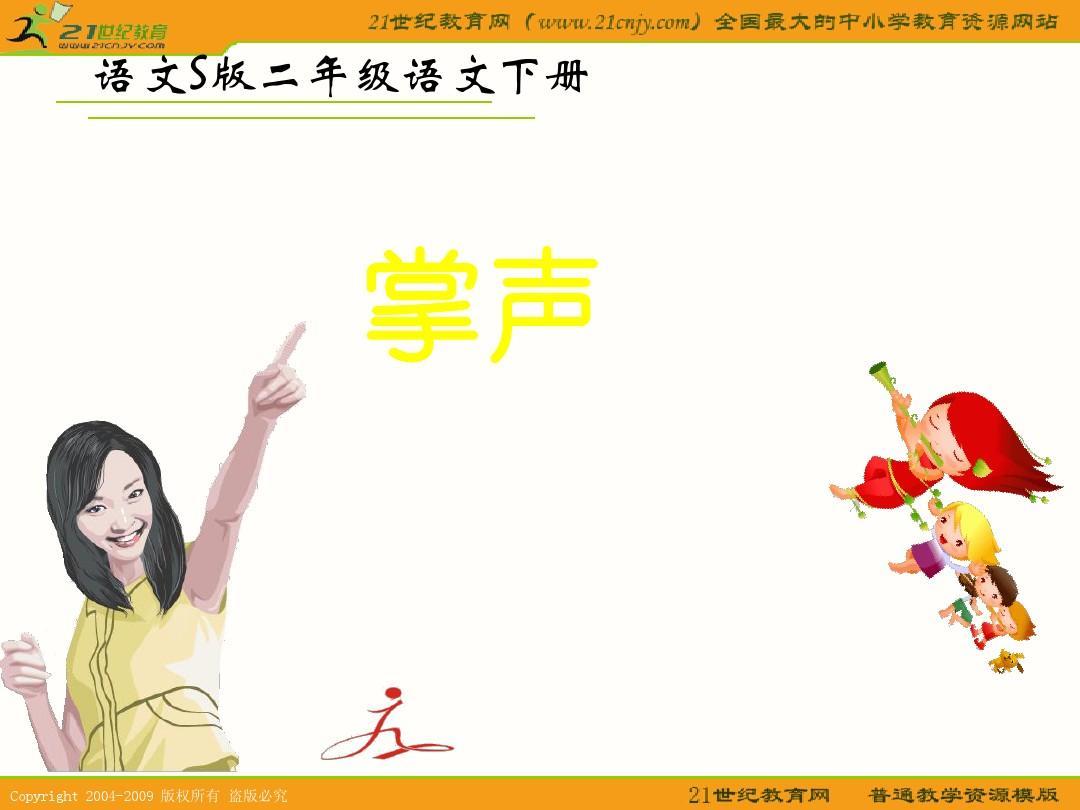 (掌声S版)二年级语文课件语文下册2PPT_wo四年望庐山瀑布教学设计图片
