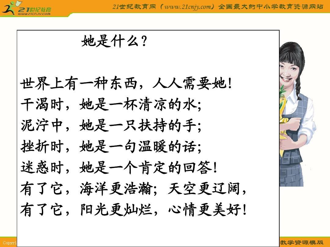 (语文S版)二课件白兔年级下册掌声2PPT_wo说课稿幼儿园小语文图片