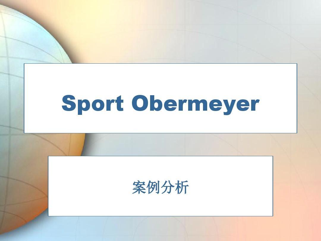 供应链管理——Sport Obermeyer案例分析