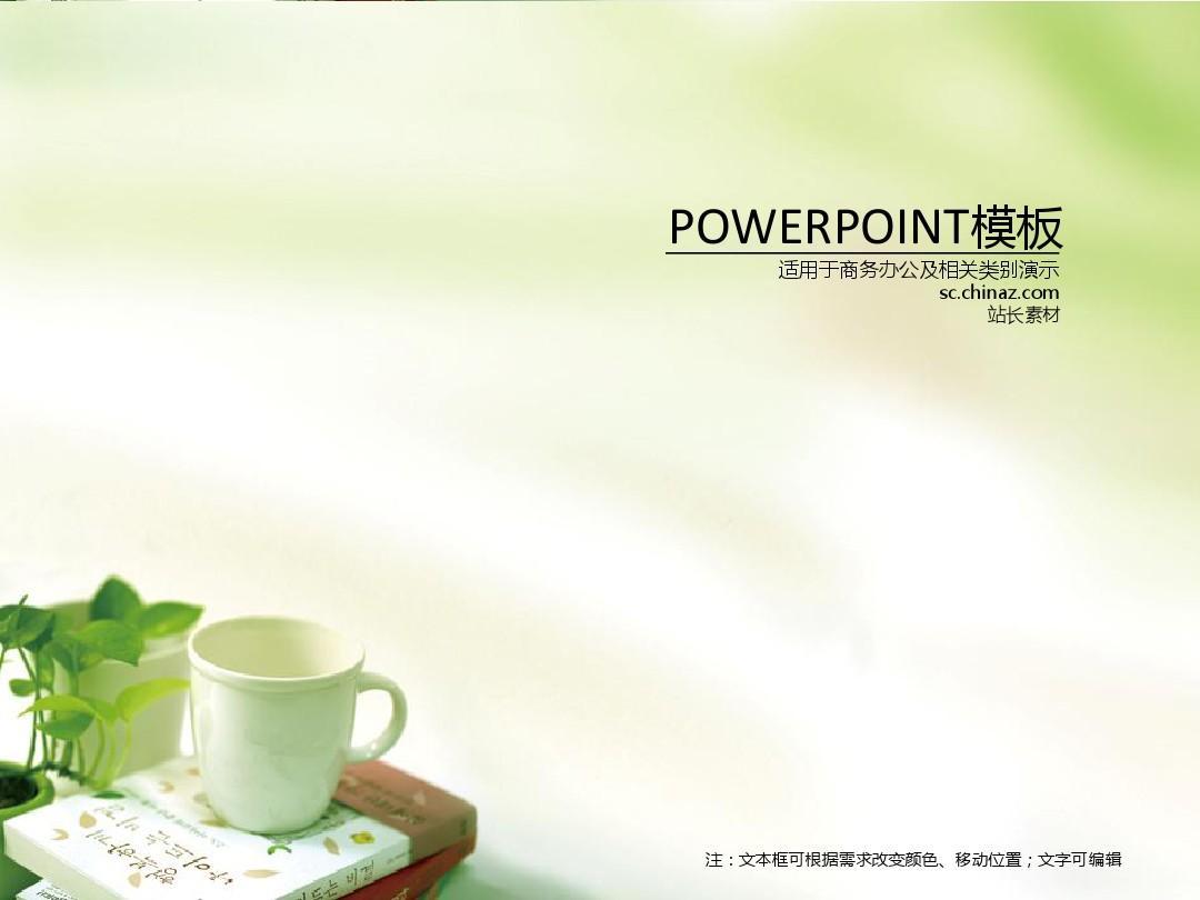 书香文化ppt图片