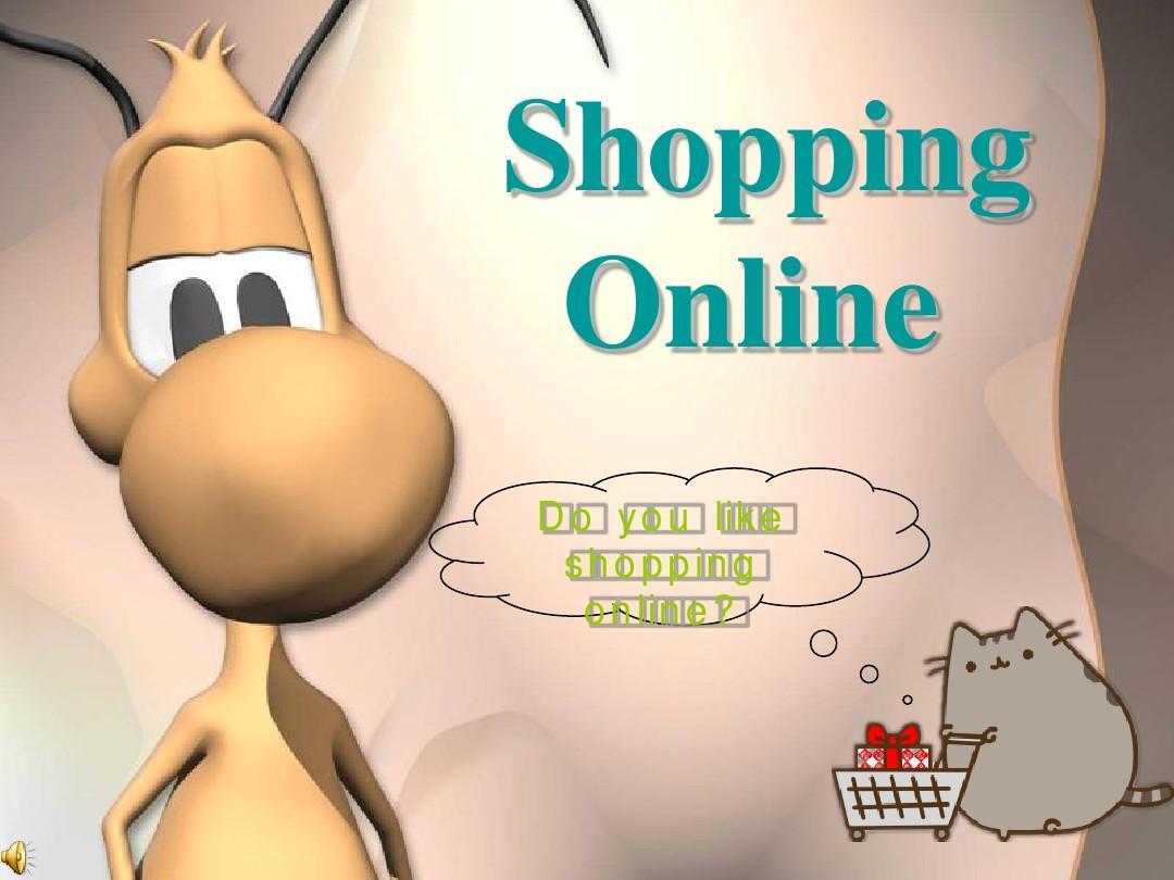 关于电子商务购物的英语演讲ppt