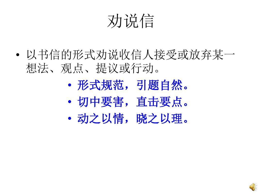 生物:劝说信PPT_word作文在线阅读与下载_无文档v生物高中教师图片