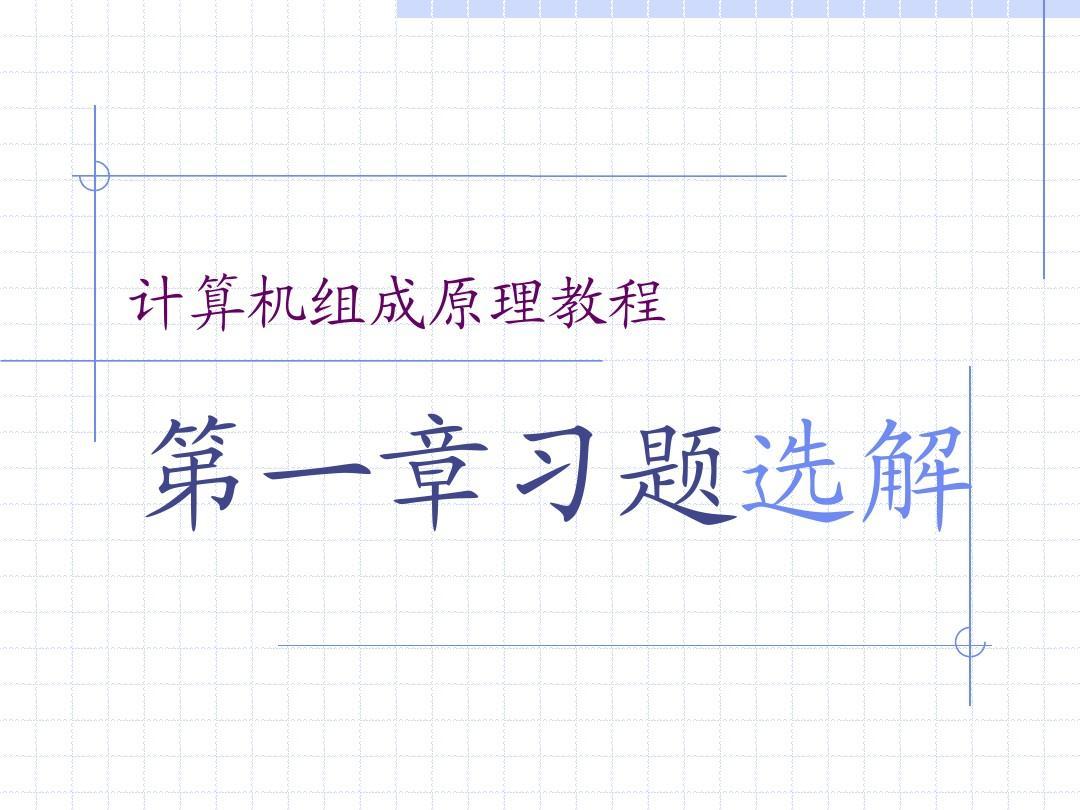 计算机组成原理(第四版)课后答案(第二章) 清华大学出版社