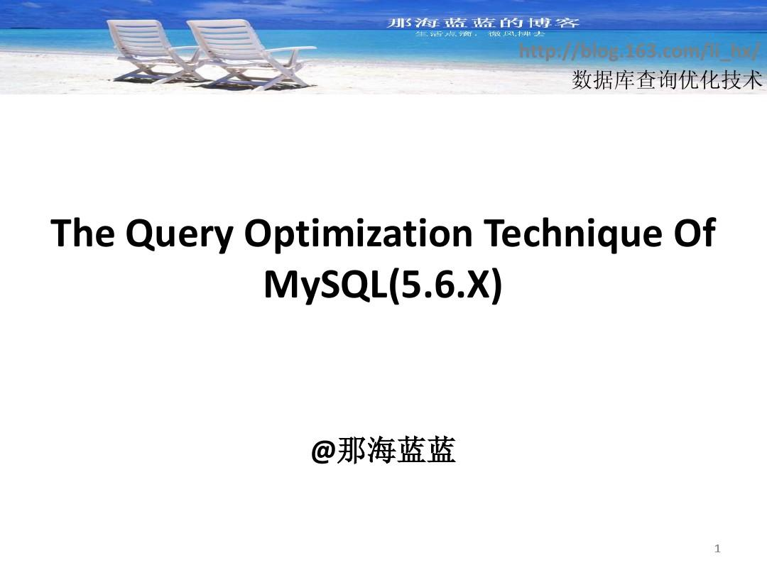 MySQL的查询优化技术-01PPT_word文档在线
