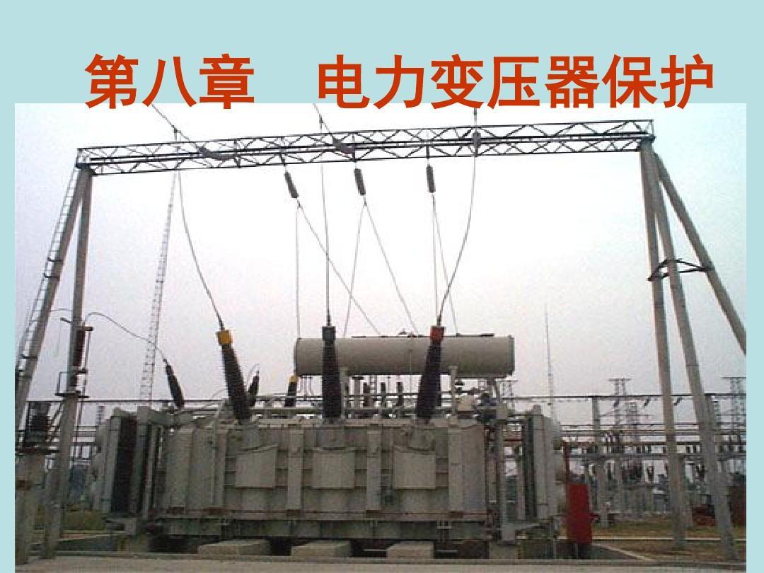 第八章  电力变压器保护1PPT