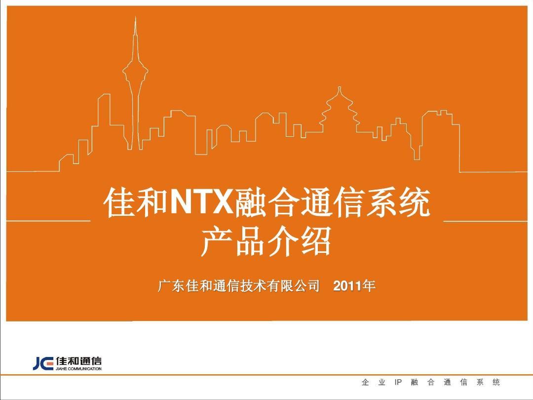 佳和 NTX融合通信系统 产品介绍PPT