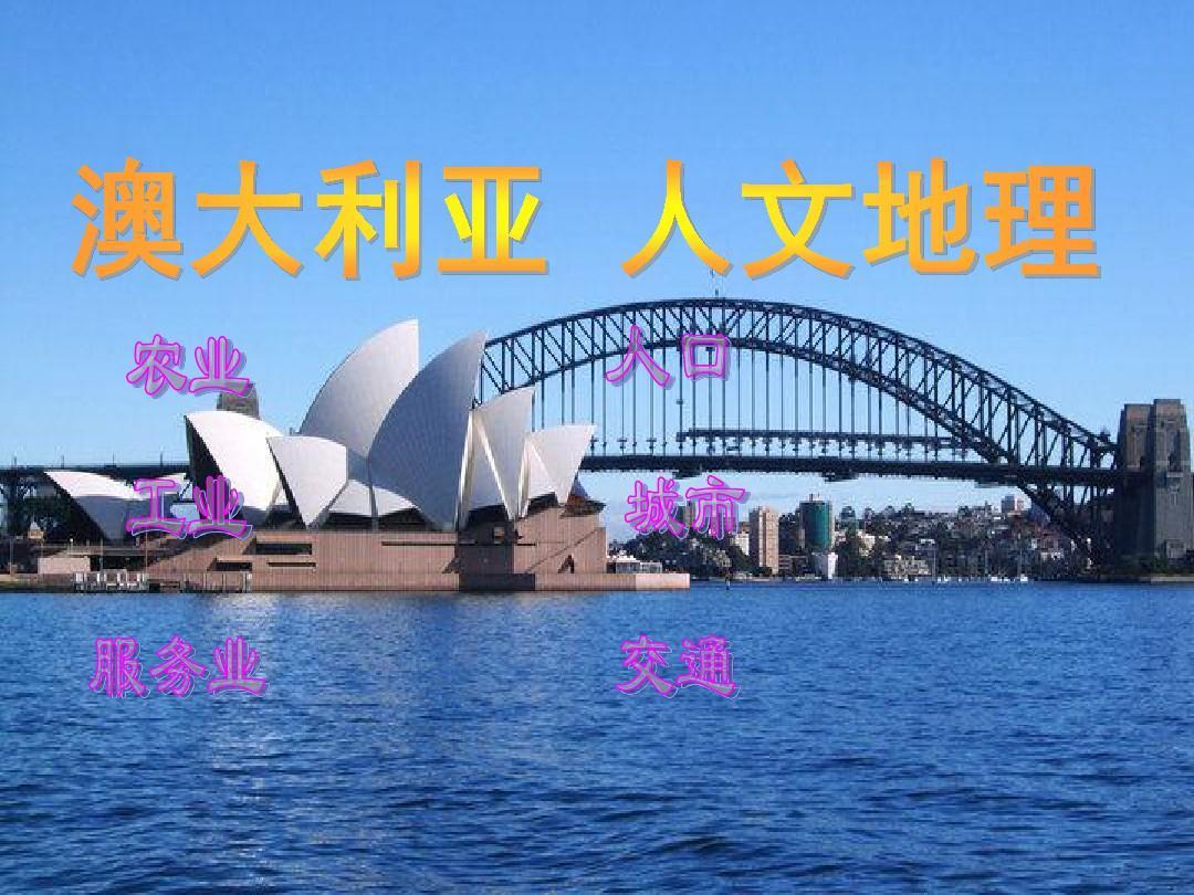 澳大利亚人文地理