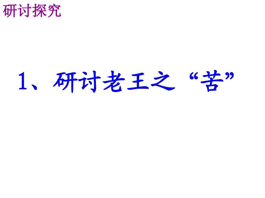 高中版八课件年级上册第9课老王-教学(共32张ppt)河北省质量检测人教语文图片