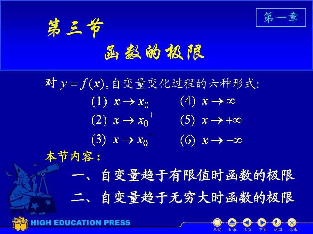 D1_3函数的极限