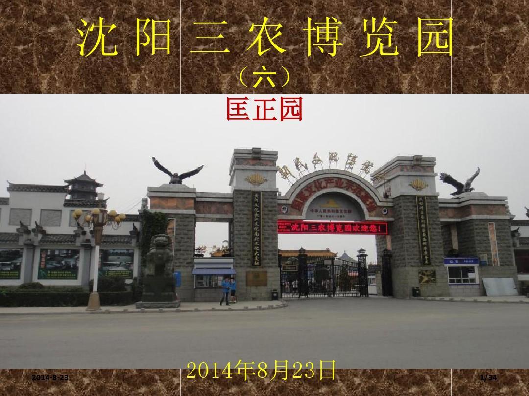 沈阳三农博览园门票_海军上海博览馆门票_杭州奥体博览城门票