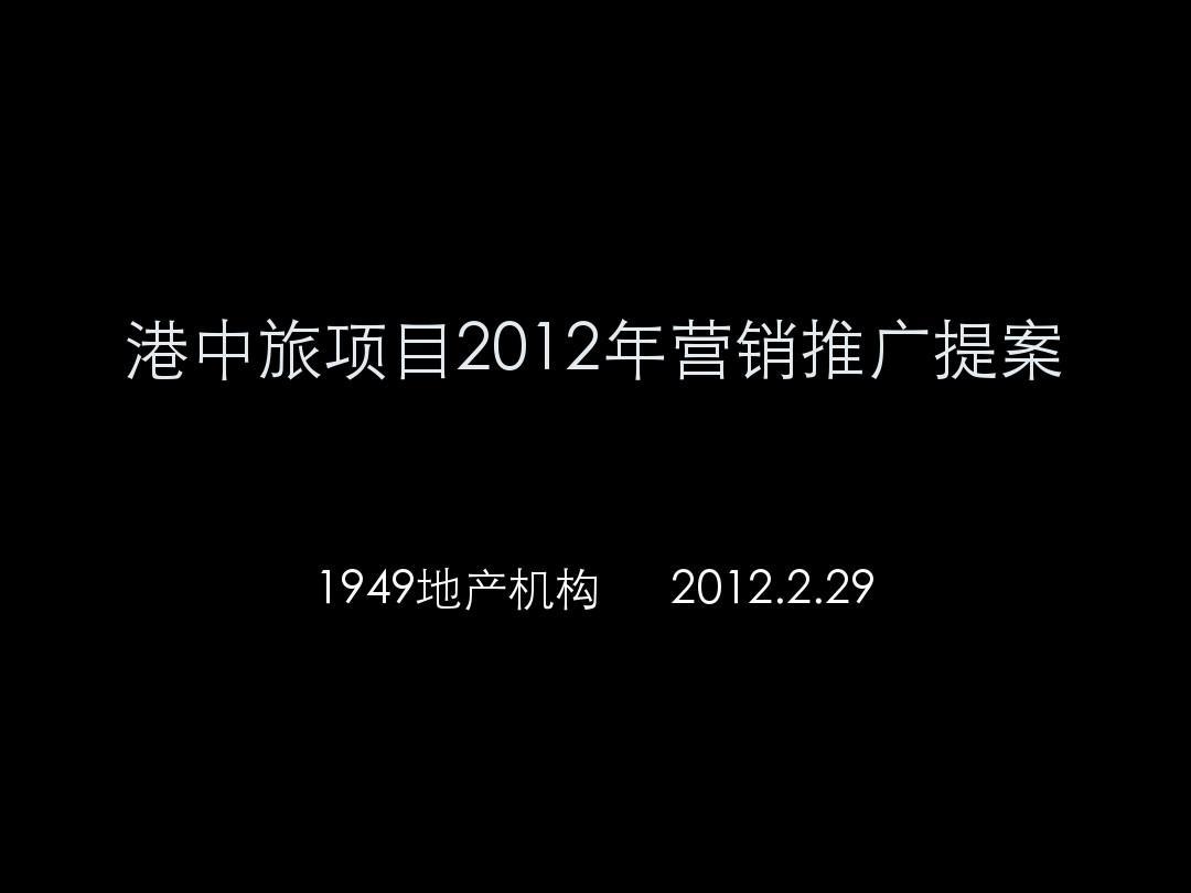 【群分享】港中旅项目2012年营销推广提案