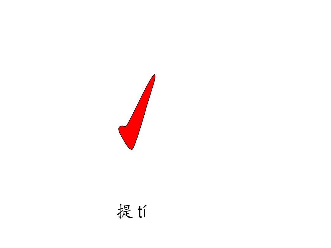 汉字基本笔画名称及写法(最新》ppt图片
