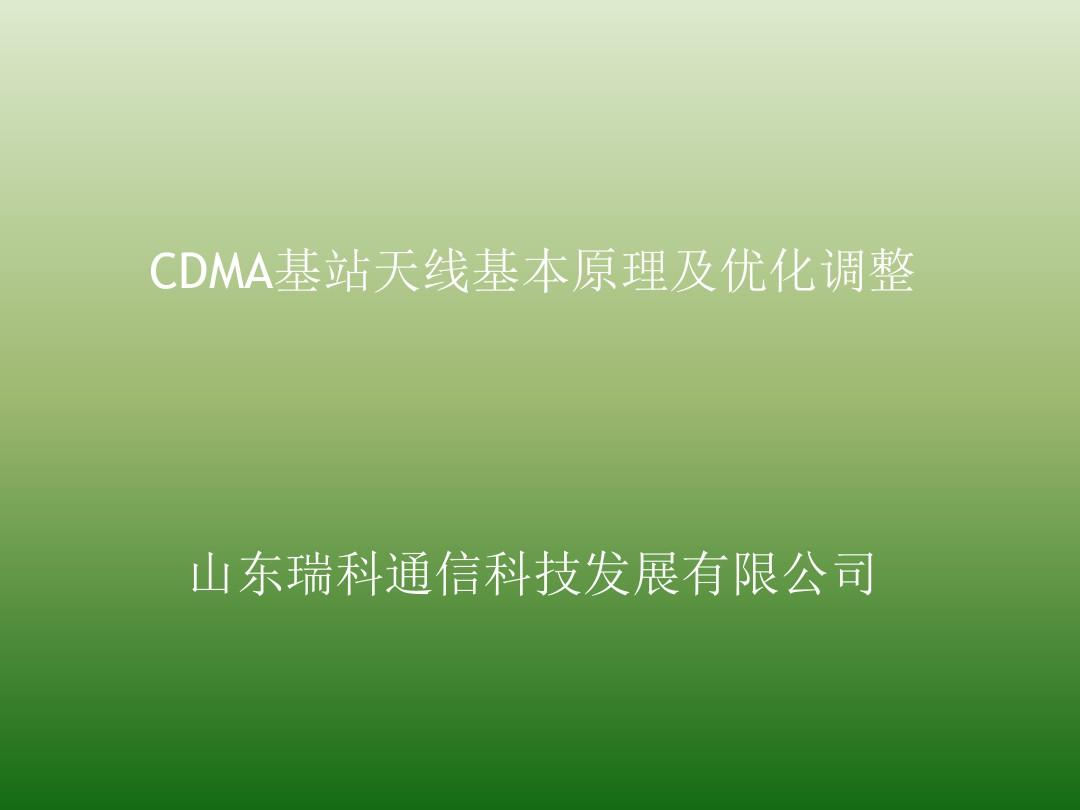 2、CDMA基站天线基本原理及调整