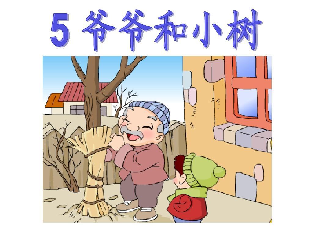 5初中和人口(第二课时)ppt小树中国地理课件爷爷图片
