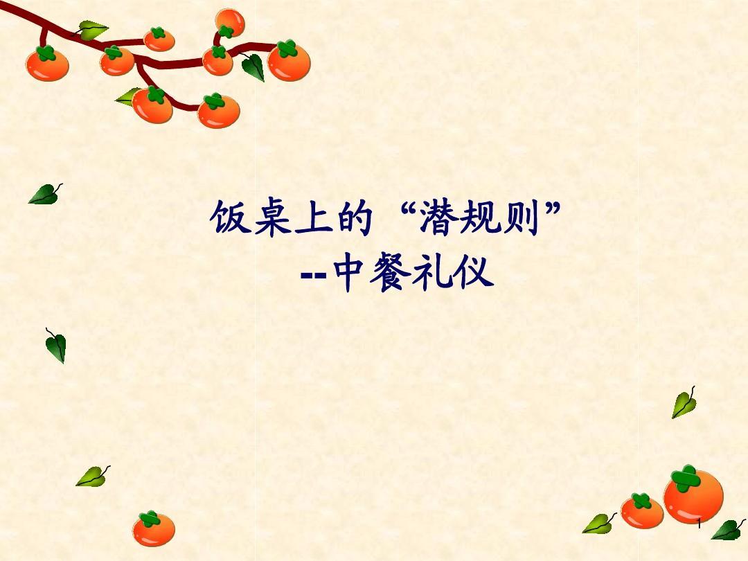 餐餐桌礼仪ppt_员工餐桌礼仪培训PPT_word文档在线阅读与下载_无忧文档