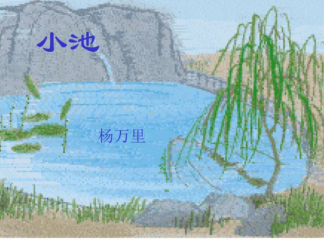 小池 杨万里图片