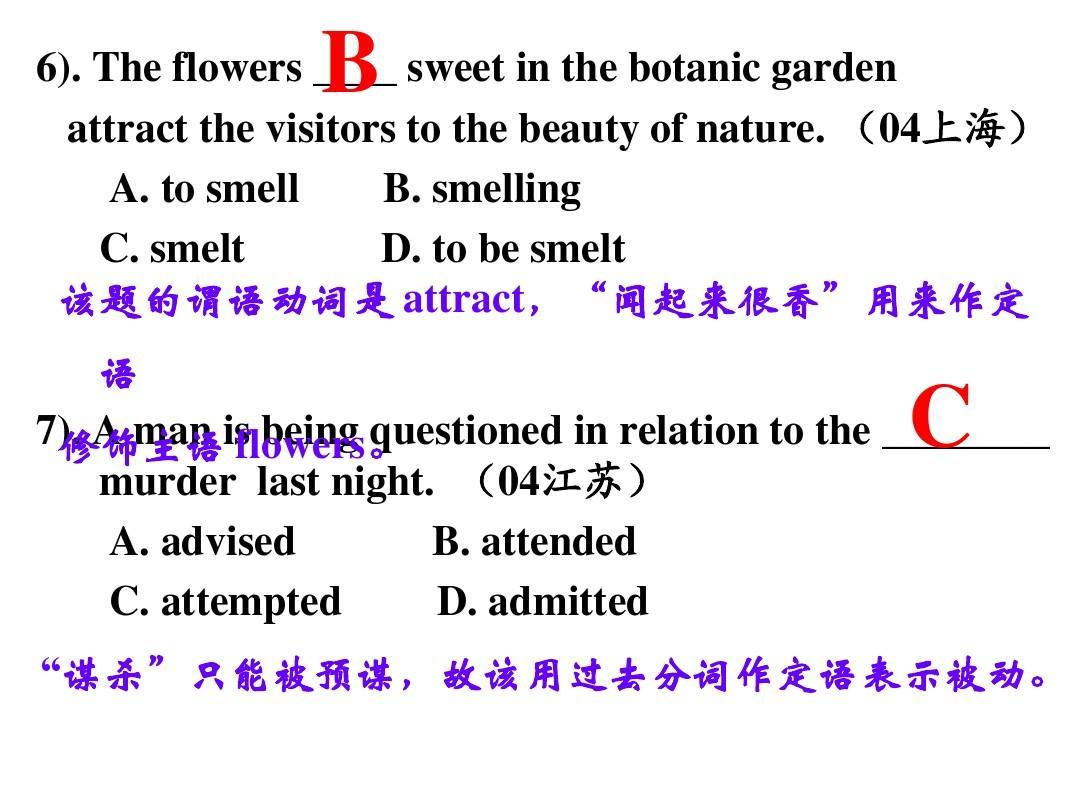 问在此例句中,现在分词作状语还是定语例句如