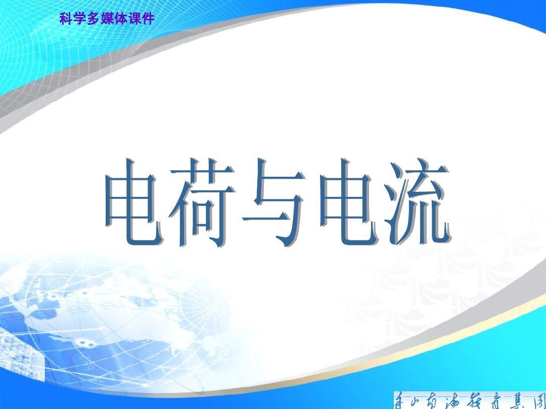 电荷与电流浙江教育出版八年级上第四章PPT