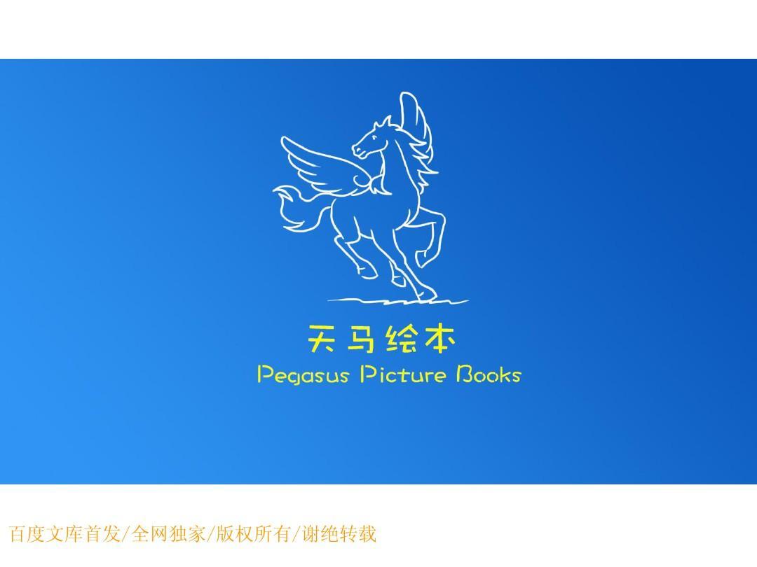 春节来历的绘本故事:熬年守岁和年兽的传说(pdf英文版)