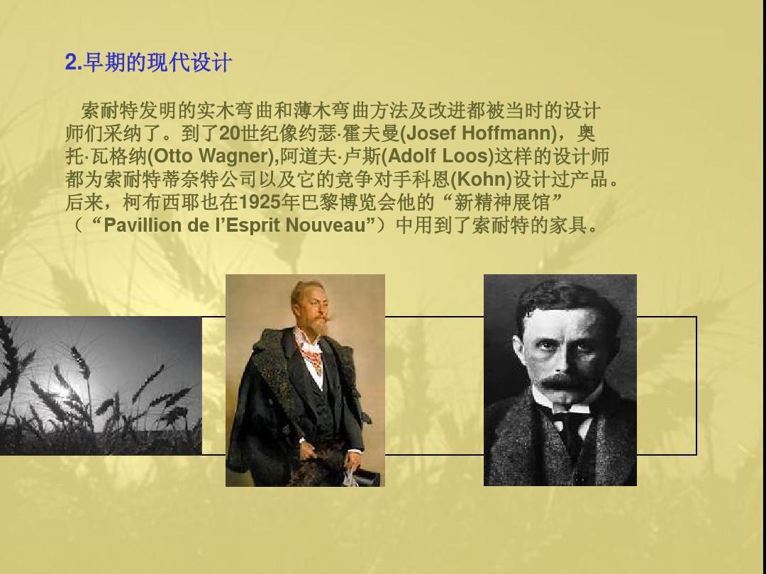 现代经典的家具v经典大师ppt杭州欧岩建筑设计图片