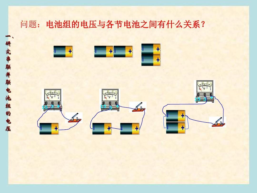 2探究串并聯電路的電壓規律》ppt課件圖片