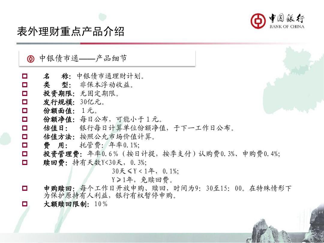 中银债市通理财产品介绍ppt