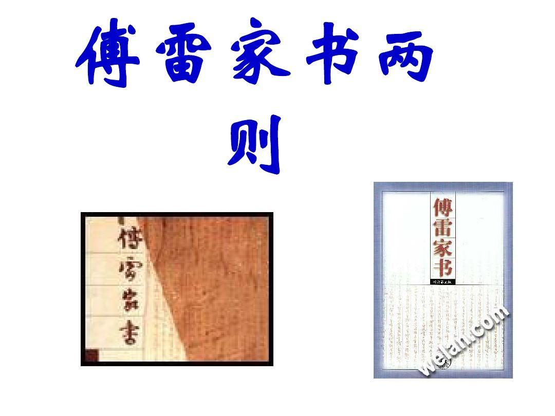 第9课《傅雷家书两则》2ppt图片