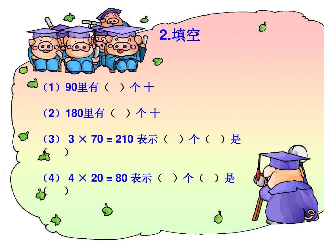 1除法是整十数的v除法课件太阳ppt年级ppt课件除数四图片