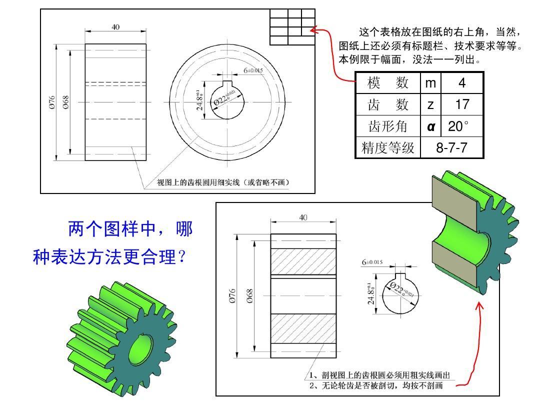 proe锥齿轮画法-图解图片