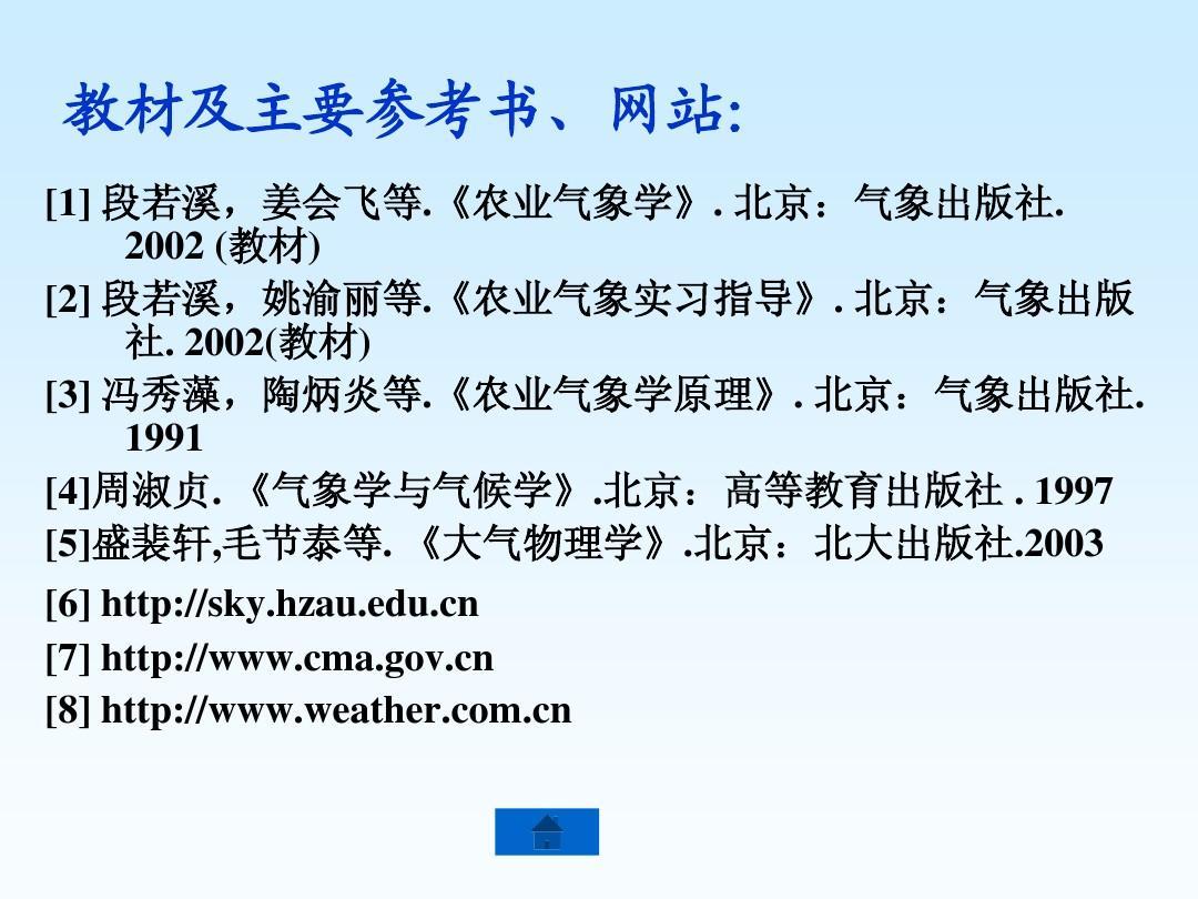 http://www.wendangwang.com/pic/5a3a5f94786b7912bff39402/2-810-jpg_6-1080-0-0-1080.jpg_2003[6] http://www.wendangwang.com[7] http://www.wendangwang.