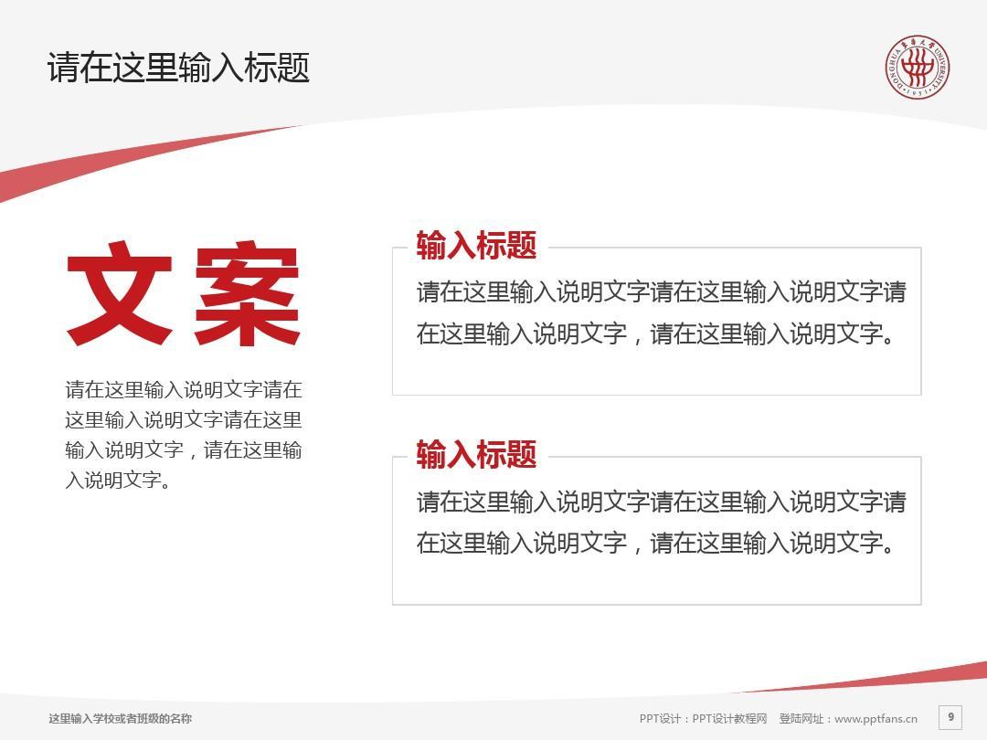 台湾东华大学ppt模板-精美原创毕业论文v模板,开题女生机械设计制造及自动化报告就业前景图片