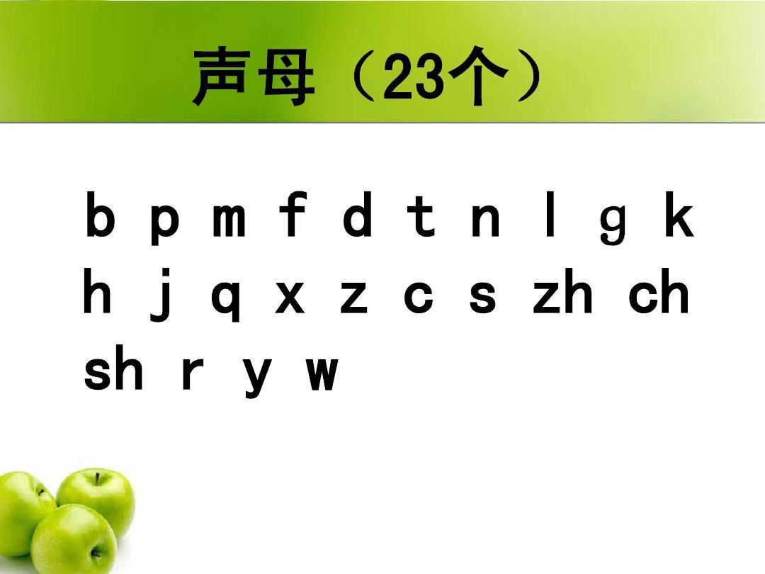 癹n��h�.�y��9�.9�#_声母(23个) b p m f d t n l ɡ k h j q x z c s zh ch sh r y w
