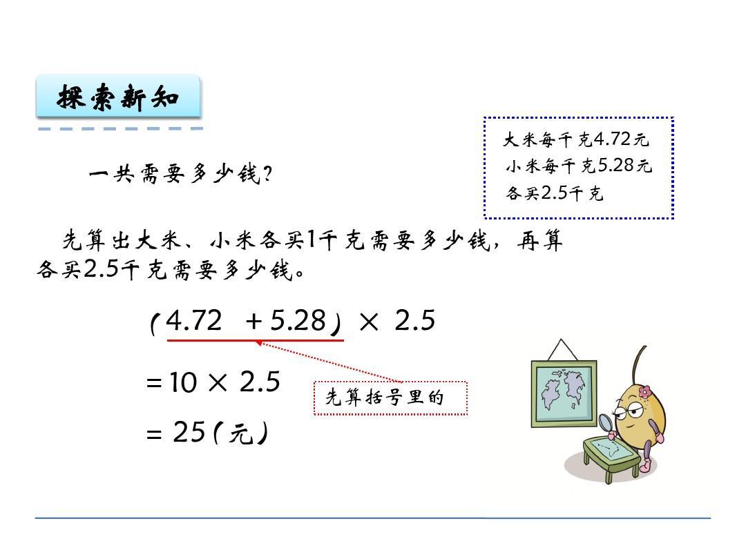 五课件视频1.3含有舞蹈年级的小数运算混合乘法ppt简单两步四则视频教学数学图片