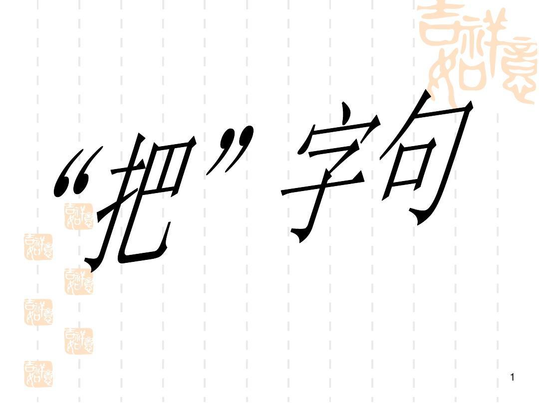 把字句v字句汉语课件ppt作用巨大财政教案课说稿图片