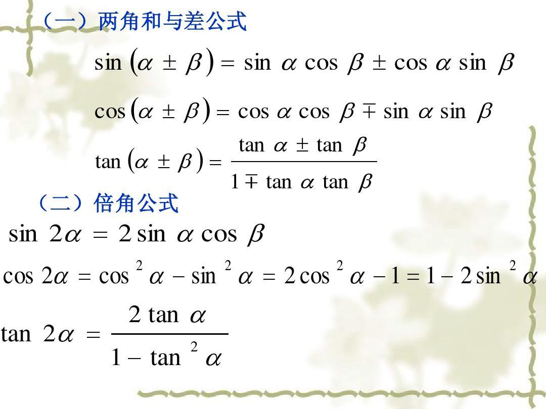 数学复习强化双基系列课件19《三角函数-两角和与差二倍角公式》答案图片