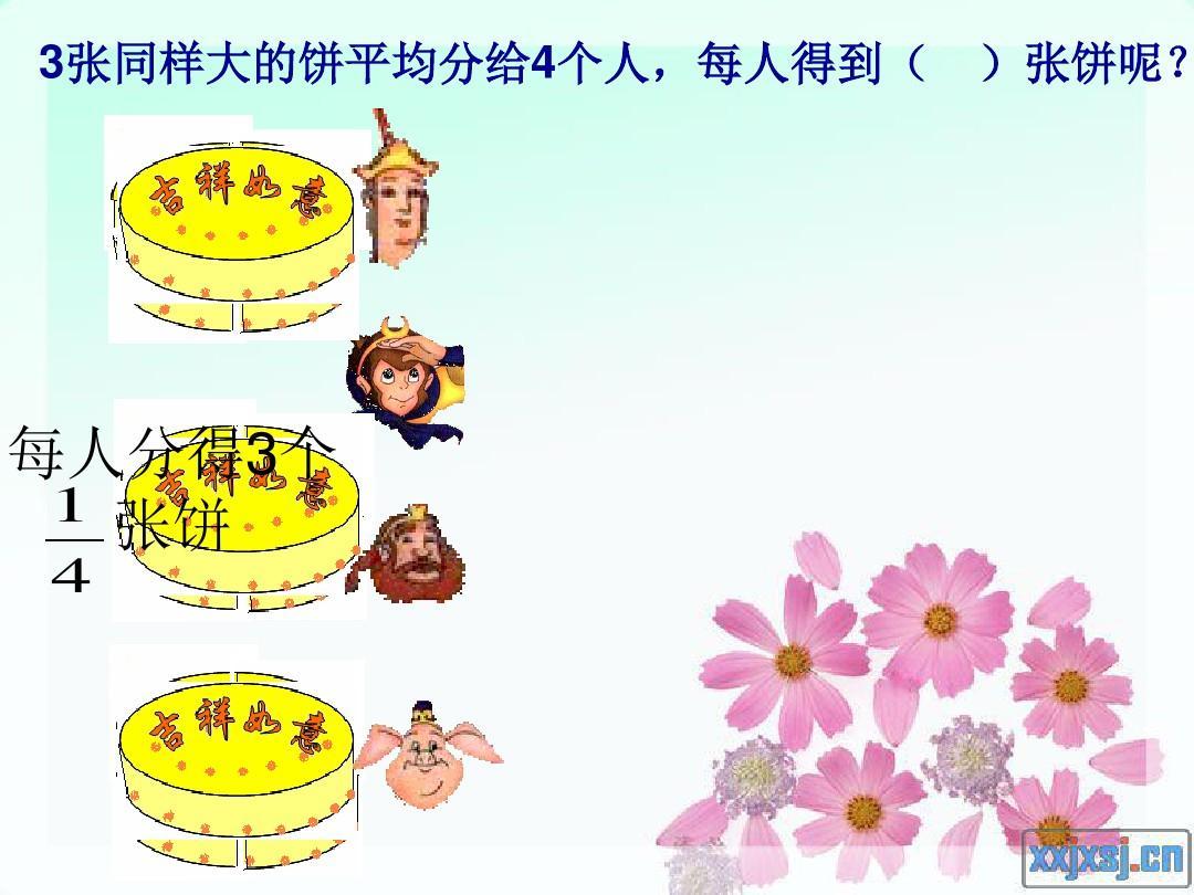 北师大版上册五数学课件分饼(真分数和假分数)ppt年级线x骨髓炎诊断图片