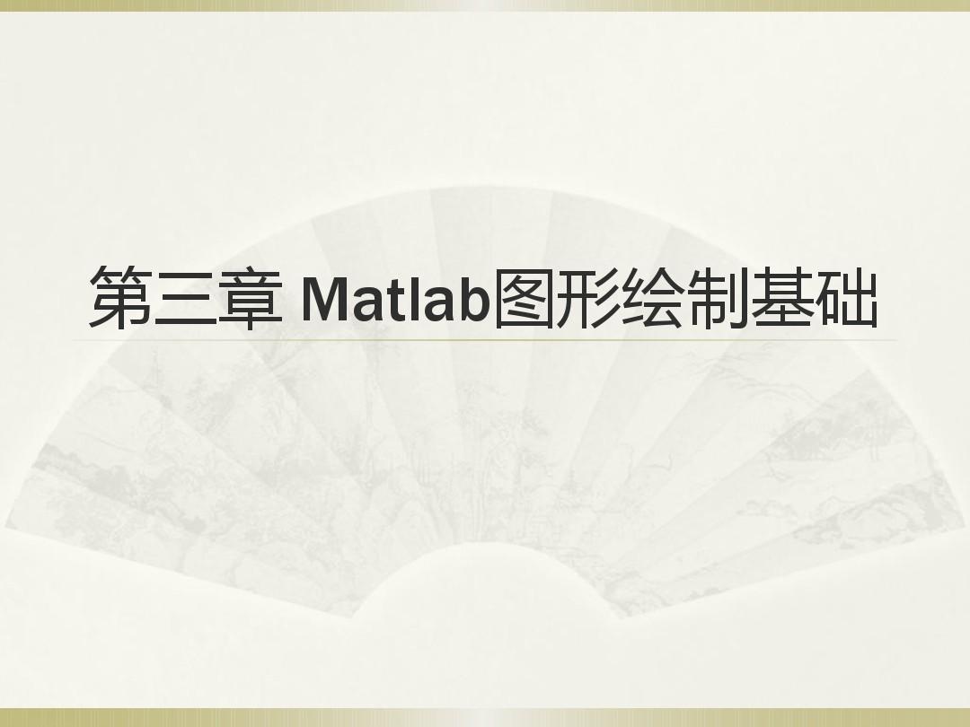 第三章Matlab水果绘制基础PPT蔬菜图形恒温库设计图图片